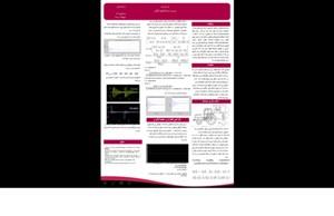 سیستم تعلیق تراکتور (پروژه مهندسی برق)