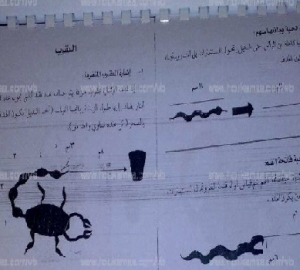 دانلود کتاب 380سمبل عربی(کشف وتفسیر علائم)