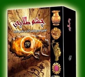 دانلود کتاب چشم طلایی(نسخه اسکن شده وکامل)