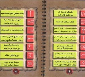 دانلود کتاب رمزیاب(علایم ونشانه های باستانی)