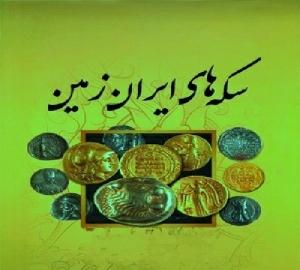 دانلود کاملترین کتاب سکه شناسی ایران