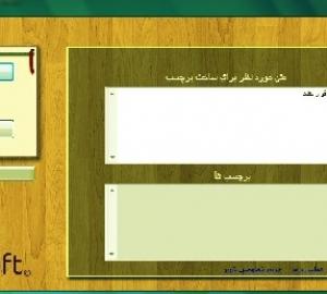 نرم افزار ساخت برچسب كاربردي براي وبلاگ