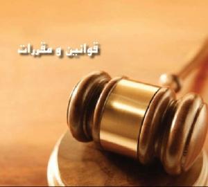 قوانین و دانشنامه های تخصصی برخی از نهادها (مناسب جهت استخدام)