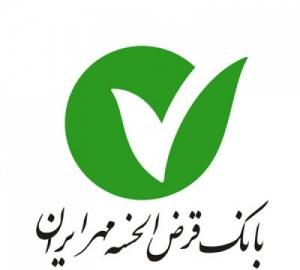 دانلود نمونه سوالات استخدامی بانک قرض الحسنه مهر ایران