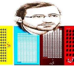 دانلود و خرید اینترنتی همه کتابهای فاضل نظری(یک فایل pdf)