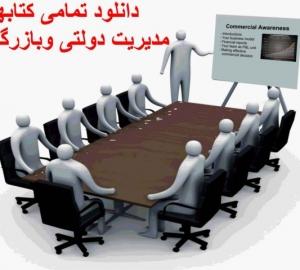 دانلود تمامی کتابهای دانشگاهی مدیریت دولتی و بازرگانی