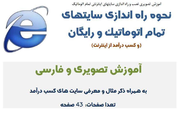 نحوه راه اندازی سایتهای تمام اتوماتیک ورایگان(وکسب درآمد)آموزش تصویری وفارسی