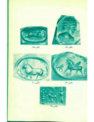 مهرها و نشانهای استوانه ای ایران باستان