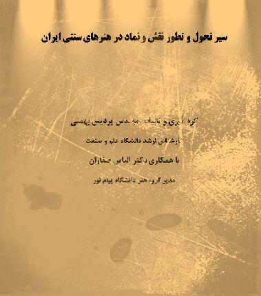 نقش نماد در هنرهای سنتی ایران باستان(کتابی ارزشمند برای مطالعه)