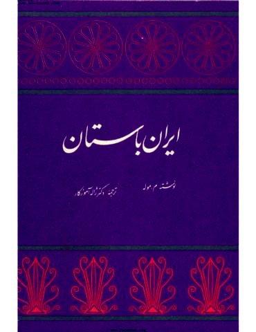 دانلود کتاب ایران باستان(مفید برای باستانشناسان)
