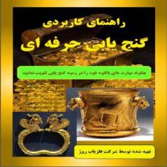 کتاب راهنمای باستانشناسی حرفه ای(پشنهاد سایت)