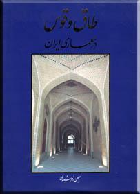 کتاب طاق و قوس در معماری ایران