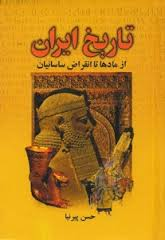 تاریخ ایران از مادها تا انقراض ساسانیان