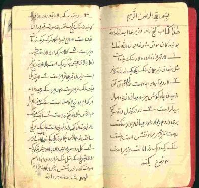 گنج نامه شیخ بهایی کامل