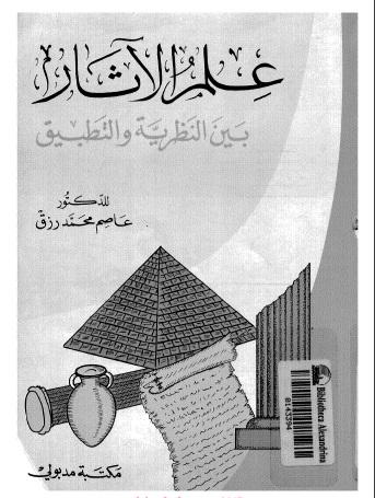 علم آثار (عربی)