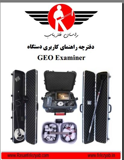 راهنمای GEO Examiner