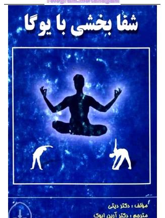 شفابخشی با یوگا