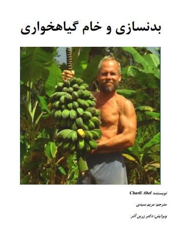 کتاب بدن سازی با خام گیاهخواری