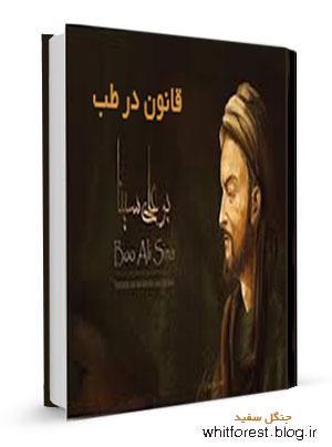 قانون ابن سینا 5جلد