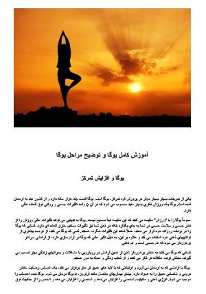 آموزش کامل یوگا و توضیح مراحل آن