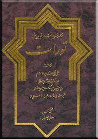 تورات فارسی