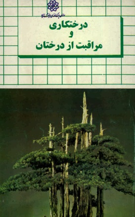 درختکاری و مراقبت از درختان
