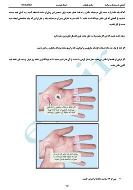 آموزش درمان بدون دارو به روش سوجوک
