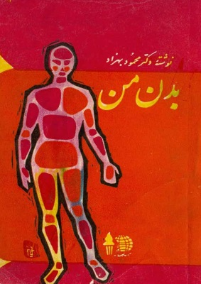 بدن من محمود بهزاد