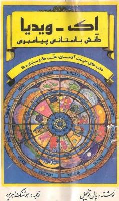 اک-ویدیا(دانش باستانی پیامبری)