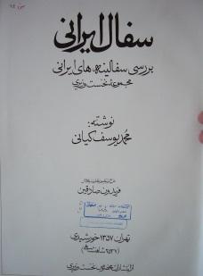 سفال ایرانی(بررسی سفالینه های ایرانی)