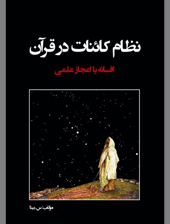 نظام کائنات در قرآن