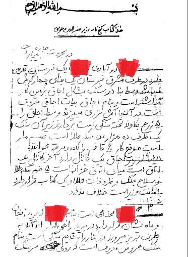 گنج نامه خواجه نصیر(کامل)