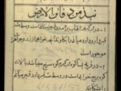 گنج نامه نبذالدفاین (کلات)