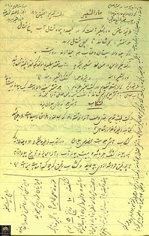 دارو و درمان جلال الدین هماییبه