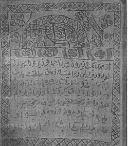 گنج نامه 3 وزیر