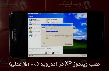 دانلود برنامه نصب ویندوز XP در اندروید(100% عملی)