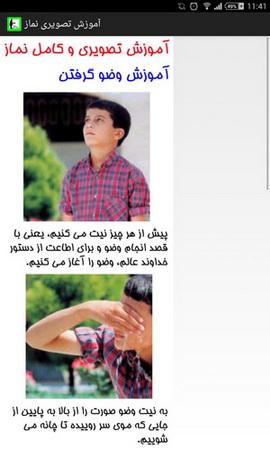 نرم افزار آموزش نماز به کودکان به صورت تصویری
