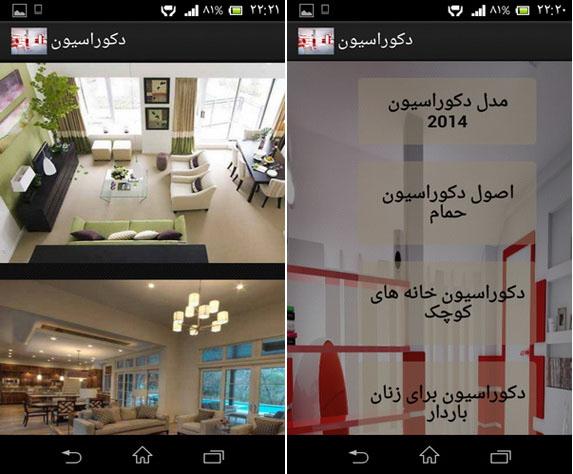 نرم افزار طراحی دکوراسیون خانه در گوشی همراه شما