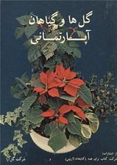 دانلود کتاب گلها و گیاهان آپارتمانی