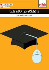 کتاب دانشگاه در خانه شما