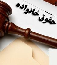 دانلود مقاله حقوق خانواده