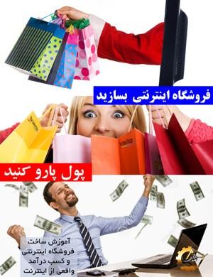 فروشگاه اینترنتی بسازید،پول پارو کنید