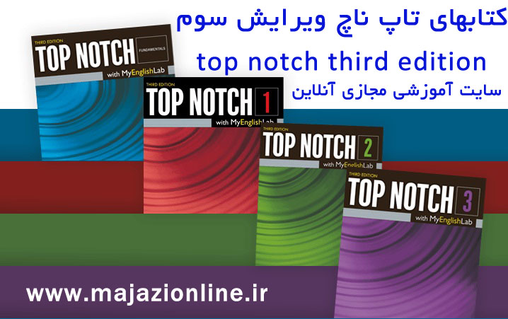متن لیسنینگ کتابهای تاپ ناج ویرایش جدید  تمامی کتابها یکجا topnotch 3rd edition audio scripts