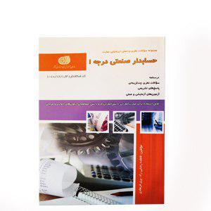 دانلود نمونه سوالات حسابداری صنعتی درجه 1
