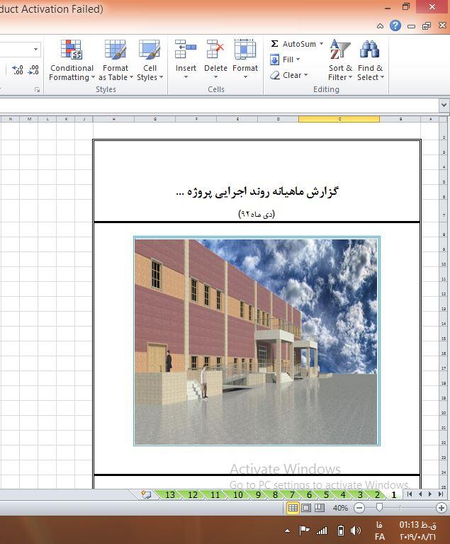 فایل گزارش ماهانه پروژه عمرانی اکسل 13شیت قابل ویرایش