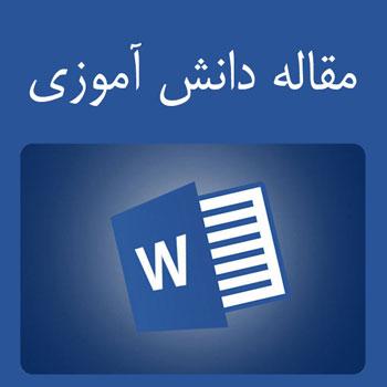 اهمیت خلیج فارس و دریای عمان | مقاله دانش آموزی