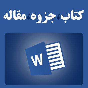 گزارش تخصصی دروس دوره ی ابتدایی (۲۳صword)