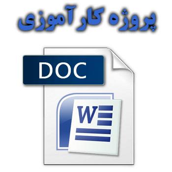 پروژه کارآموزی در دادگستری (۱۲۵صفحهWord)