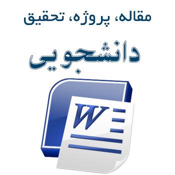 مقاله مهندسی خاک (مقاله دانشجویی)(۱۳صword)