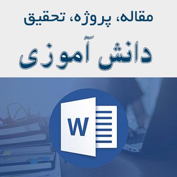 مقاله درباره نرم افزار(مقاله دانش آموزی)(۱۹صword)